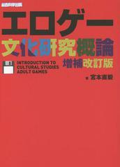 送料無料有/[書籍]/エロゲー文化研究概論/宮本直毅/著/NEOBK-2087473