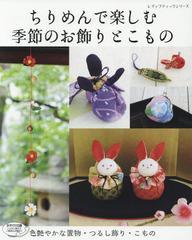 [書籍]/ちりめんで楽しむ季節のお飾りとこもの (レディブティックシリーズ)/ブティック社/NEOBK-2176089