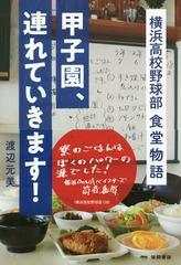 [書籍]/甲子園、連れていきます! 横浜高校野球部食堂物語/渡辺元美/著/NEOBK-2244889