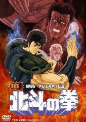 送料無料有/[DVD]/劇場版 世紀末救世主伝説 北斗の拳/アニメ/DSTD-2894