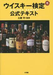 送料無料有/[書籍]/ウイスキー検定公式テキスト (SJムック)/土屋守/監修/NEOBK-1710659