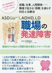 [書籍]/ASD〈アスペルガー症候群〉、ADHD、LD職場の発達障害 職場内での悩みと問題行動を解決しサポートする本 働く発達障害