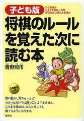 送料無料有/[書籍]子ども版将棋のルールを覚えた次に読む本/青野照市/著/NEOBK-1383396