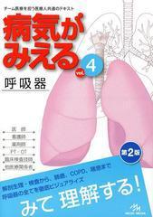 送料無料有/[書籍]病気がみえる vol.4/医療情報科学研究所/編集/NEOBK-1454828