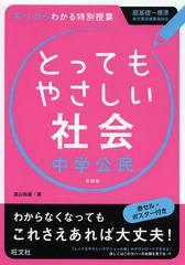 [書籍]/とってもやさしい社会中学公民 基礎からわかる特別授業 新装版/遠山松雄/著/NEOBK-1625260