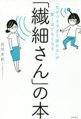 [書籍]/「繊細さん」の本 「気がつきすぎて疲れる」が驚くほどなくなる/武田友紀/著/NEOBK-2256700