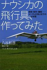 送料無料有/[書籍]/ナウシカの飛行具、作ってみた 発想・制作・離陸-メーヴェが飛ぶまでの10年間/八谷和彦/著 猪谷千香/著 あさりよしと