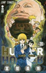 [書籍]/HUNTER×HUNTER 35 (ジャンプコミックス)/冨樫義博/著/NEOBK-2182677