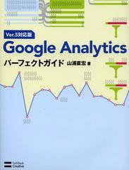 送料無料有/[書籍]/Google Analyticsパーフェクトガイド Ver.5対応版/山浦直宏/NEOBK-1387014
