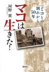 送料無料有/[書籍]/マコは生きた! ミコとの別れから50年/河野實/著/NEOBK-1621982