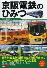 送料無料有/[書籍]/京阪電鉄のひみつ/PHP研究所/編/NEOBK-1651006