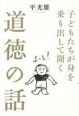 送料無料有/[書籍]/子どもたちが身を乗り出して聞く道徳の話/平光雄/著/NEOBK-1730062