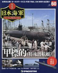 [書籍]/栄光の日本海軍パーフェクトファイル 60号 2019年5/21号/デアゴスティーニ・ジャパン/NEOBK-2351742