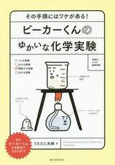 送料無料有/[書籍]/ビーカーくんのゆかいな化学実験 その手順にはワケがある!/うえたに夫婦/著/NEOBK-2192543