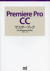 送料無料有/[書籍]/Premiere Pro CCマスターブック for Windows & Mac/杉原正人/著/NEOBK-1608368