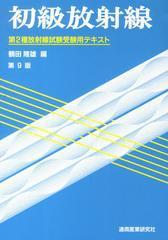 送料無料有/[書籍]初級放射線 第2種放射線試験受験用テキスト/鶴田隆雄/編/NEOBK-1369185