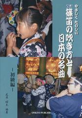 [書籍]やさしくたのしい篠笛の吹き方と日本の名曲 初級編 (SHINOBUE)/尾原昭夫/編著/NEOBK-1374689
