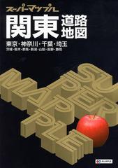 送料無料有/[書籍]/関東道路地図 (スーパーマップル)/昭文社/NEOBK-1622953
