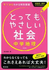 [書籍]/とってもやさしい社会中学地理 基礎からわかる特別授業 新装版/遠山松雄/著/NEOBK-1625258