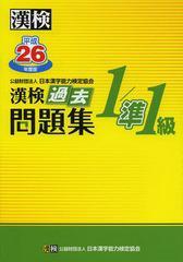 送料無料有/[書籍]/漢検過去問題集1/準1級 平成26年度版/日本漢字能力検定協会/NEOBK-1641282