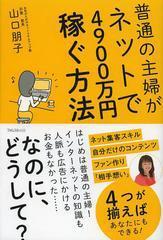 送料無料有/[書籍]普通の主婦がネットで4900万円稼ぐ方法/山口朋子/著/NEOBK-1472387