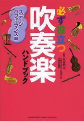 送料無料有/[書籍]/必ず役立つ吹奏楽ハンドブック ステージパフォーマンス編/丸谷明夫/監修/NEOBK-1536299