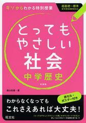 [書籍]/とってもやさしい社会中学歴史 基礎からわかる特別授業 新装版/遠山松雄/著/NEOBK-1625259