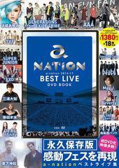 [書籍]/a-nation BEST LIVE DVD BOOK 2014-2017 (宝島社DVD BOOKシリーズ)/宝島社/NEOBK-2256555