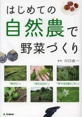 送料無料有/[書籍]はじめての自然農で野菜づくり 無農薬/川口由一/監修/NEOBK-1455860
