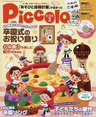 [書籍]/Piccolo(ピコロ) 2018年2月号/学研プラス/NEOBK-2177604
