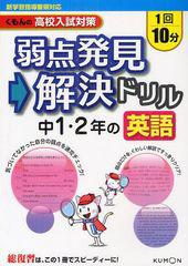 [書籍]弱点発見→解決ドリル中1・2年の英語 1回10分 (くもんの高校入試対策)/くもん出版/NEOBK-1288653