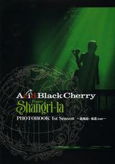 送料無料有/[書籍]/Acid Black Cherry Project Shangri‐la PHOTOBOOK 1st Season/ぴあ/NEOBK-1562261