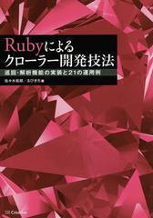 送料無料有/[書籍]/Rubyによるクローラー開発技法 巡回・解析機能の実装と21の運用例/佐々木拓郎/著 るびきち/著/NEOBK-1703757