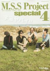 [書籍]/M.S.S Project special FB777 KIKKUN-MK-2 あろまほっと eoheoh 4 (ロマンアルバム)/M.S.SProject/著/NEOBK-1713541