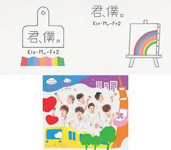 送料無料有 特典/[CD]/Kis-My-Ft2 (キスマイフットツー)/君、僕。 [3タイプ一括購入セット]/NEOIKT-1265