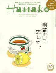 [書籍]/Hanako (ハナコ) 2018年2/22号 【特集】 喫茶店に恋をして。/マガジンハウス/NEOBK-2191782
