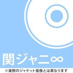 送料無料有 特典/[CD]/関ジャニ∞/ジャム [3タイ...