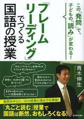 送料無料有/[書籍]/「フレームリーディング」でつくる国語の授業/青木伸生/著/NEOBK-1546255