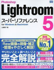 送料無料有/[書籍]/Photoshop Lightroom5スーパーリファレンス for Windows & Macintosh/土屋徳子/著/NEOBK-1547071