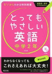 [書籍]/とってもやさしい英語 基礎からわかる特別授業 中学2年 新装版/旺文社/NEOBK-1624663