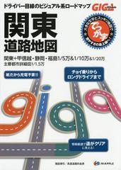 送料無料有/[書籍]/でっか字関東道路地図 (GIGA)/昭文社/NEOBK-1732111