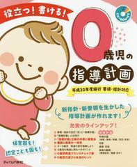 [書籍]/役立つ!書ける!0歳児の指導計画/0歳児の指導計画執筆グループ/著/NEOBK-2193391