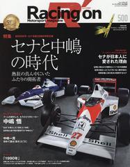 [書籍]/Racing on - レーシングオン - No. 500 セナと中嶋の時代 (NEWS MOOK)/三栄書房/NEOBK-2347071