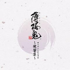 送料無料有/[CD]/ゲーム・ミュージック (吉岡亜衣加、mao)/ゲーム「薄桜鬼」オープニングベスト 〜歌響集〜/XFCD-60