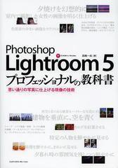 送料無料有/[書籍]/Photoshop Lightroom 5プロフェッショナルの教科書 思い通りの写真に仕上げる現像の技術/高嶋一成/著/NEOBK-1553544