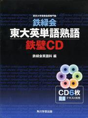 送料無料有/[書籍]/CD 鉄緑会東大英単語熟語鉄壁CD/鉄録会英語科/編/NEOBK-1624672
