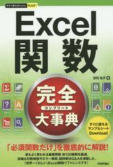 送料無料有/[書籍]/Excel関数完全(コンプリート)大事典 (今すぐ使えるかんたんPLUS+)/日花弘子/著/NEOBK-1800832