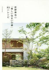 送料無料有/[書籍]/荻野寿也の「美しい住まいの緑」85のレシピ/荻野寿也/著/NEOBK-2088648