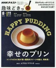 [書籍]/幸せのプリン (NHK趣味どきっ!)/ムラヨシマサユキ/NEOBK-2255952