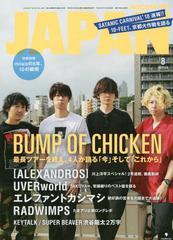 [書籍]/ROCKINON JAPAN (ロッキングオンジャパン) 2018年8月号 【表紙&巻頭】 BUMP OF CHICKEN 【付録】 別冊 miwa/ロッキング・オン/NE